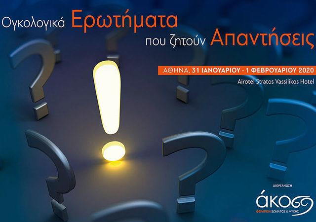 Συνέδριο, Ογκολογικά Ερωτήματα, Ακτινοθεραπεία, Ανοσοθεραπεία