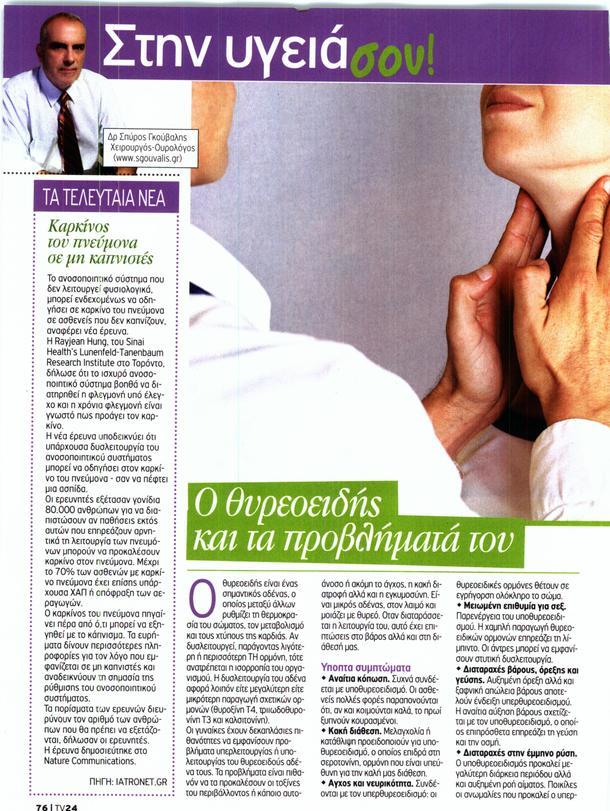 thyroeidis