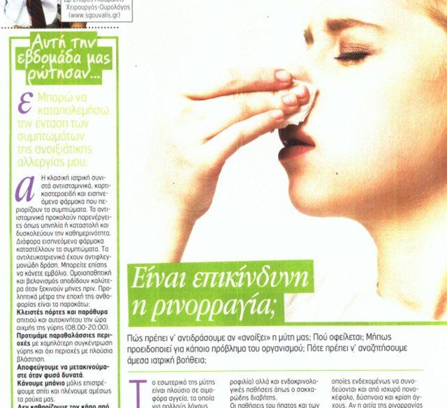Είναι επικίνδυνη η ρινορραγία;